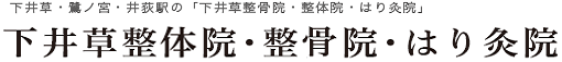 下井草・鷺ノ宮・井荻駅の「下井草整骨院・整体院・はり灸院」