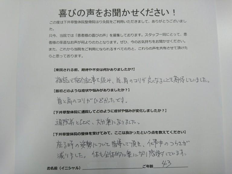okyakusamanokoe20190201