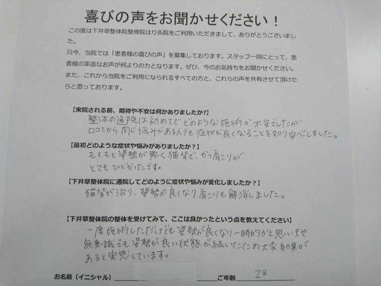 okyakusamanokoe20190202