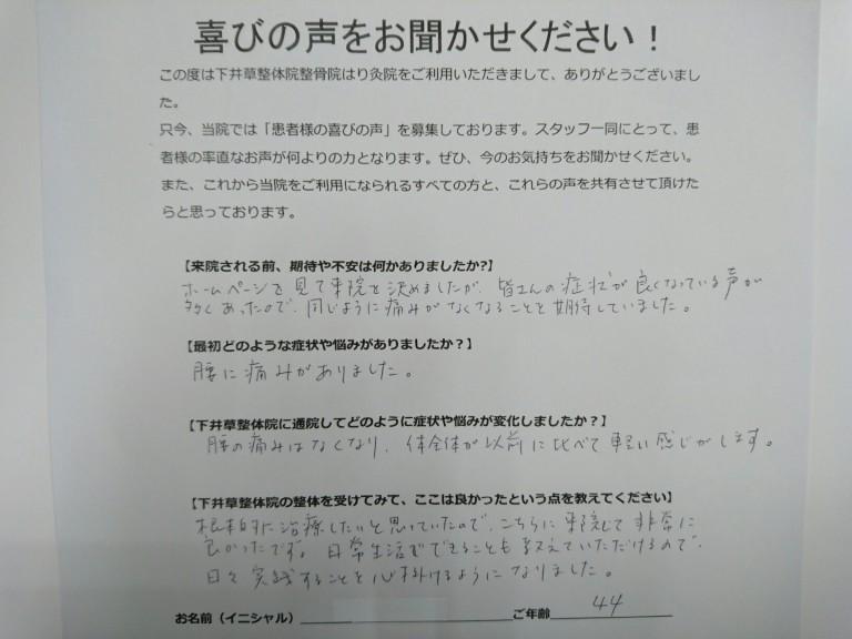 okyakusamanokoe20190205