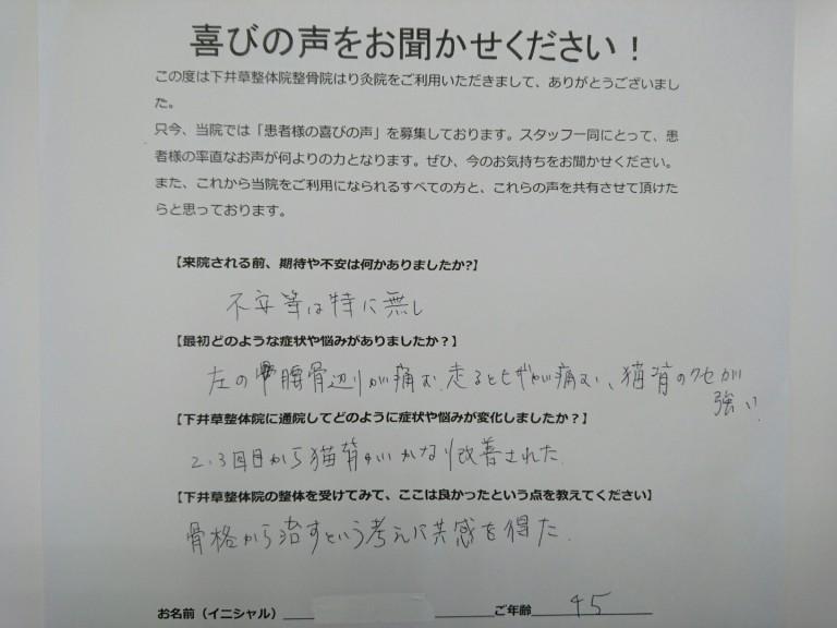 okyakusamanokoe20190207